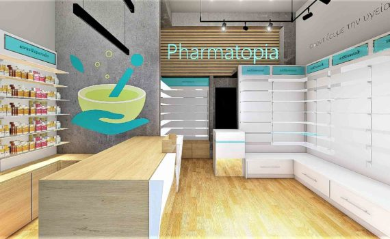 Σχεδιασμός Φαρμακείου